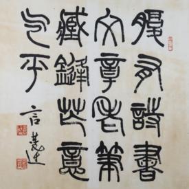 言恭达   书法(篆书)
