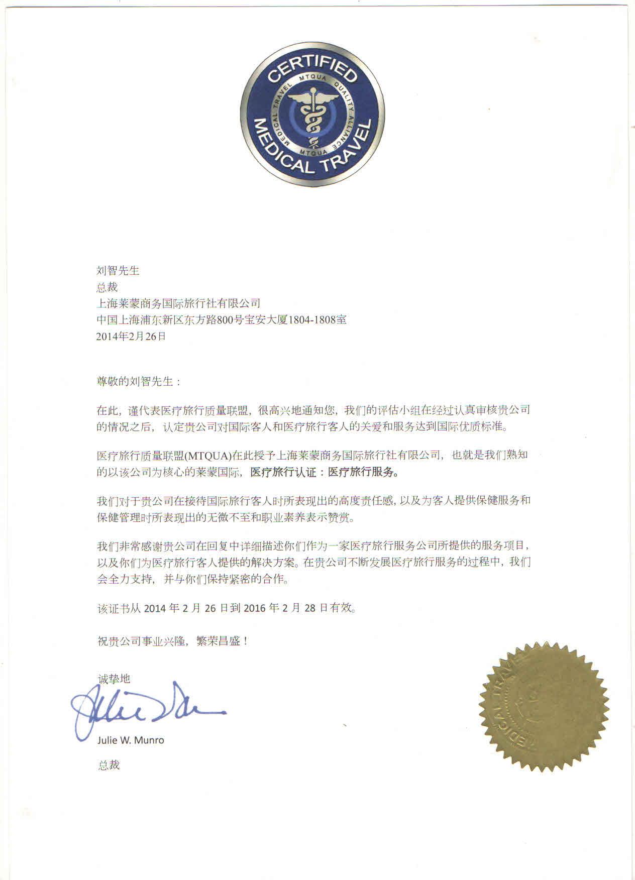 国际医疗联盟认证(中文).jpg