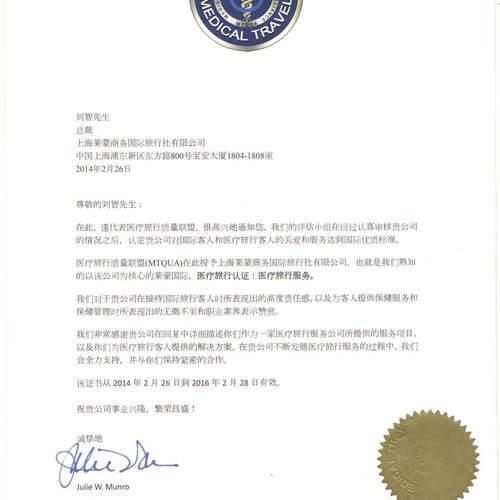 MTQUA认证
