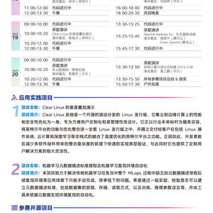 重磅!重磅!第九届中国开源黑客松强势来袭!