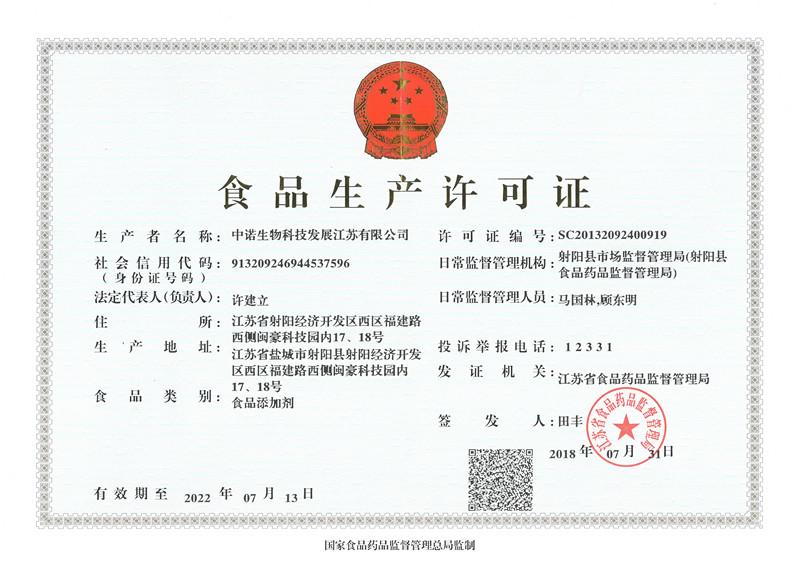 生产许可证---正本.jpg