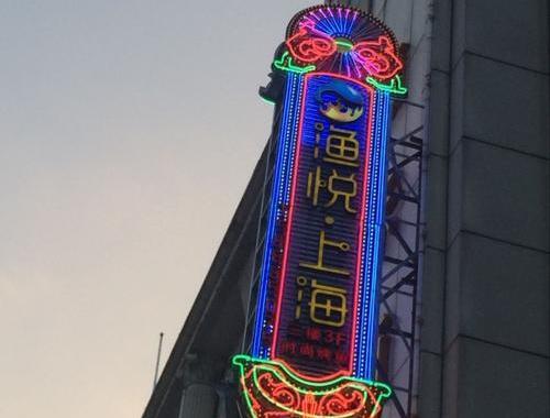 霓虹灯箱(昌里路浦东商场外立面)