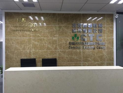 公司前台背景墙