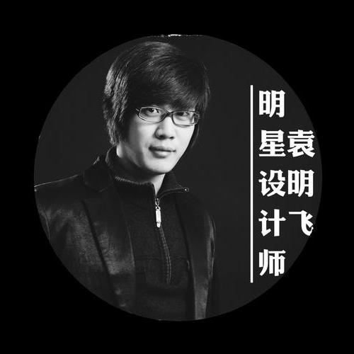 **设计师-袁明飞