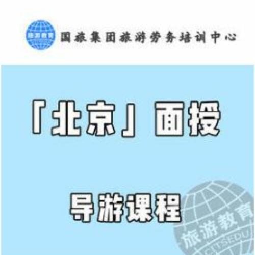 北京地区面授课开课通知