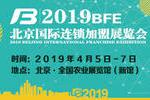 渠道生态邀您参加BFE第36届北京国际连锁加盟展览会