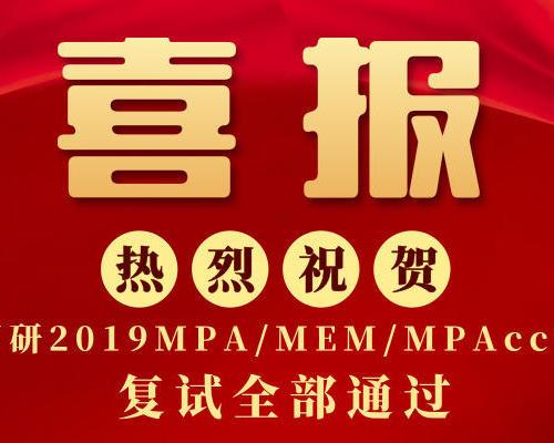 同研MPA/MEM/MPAcc学员复试全部通过!!!