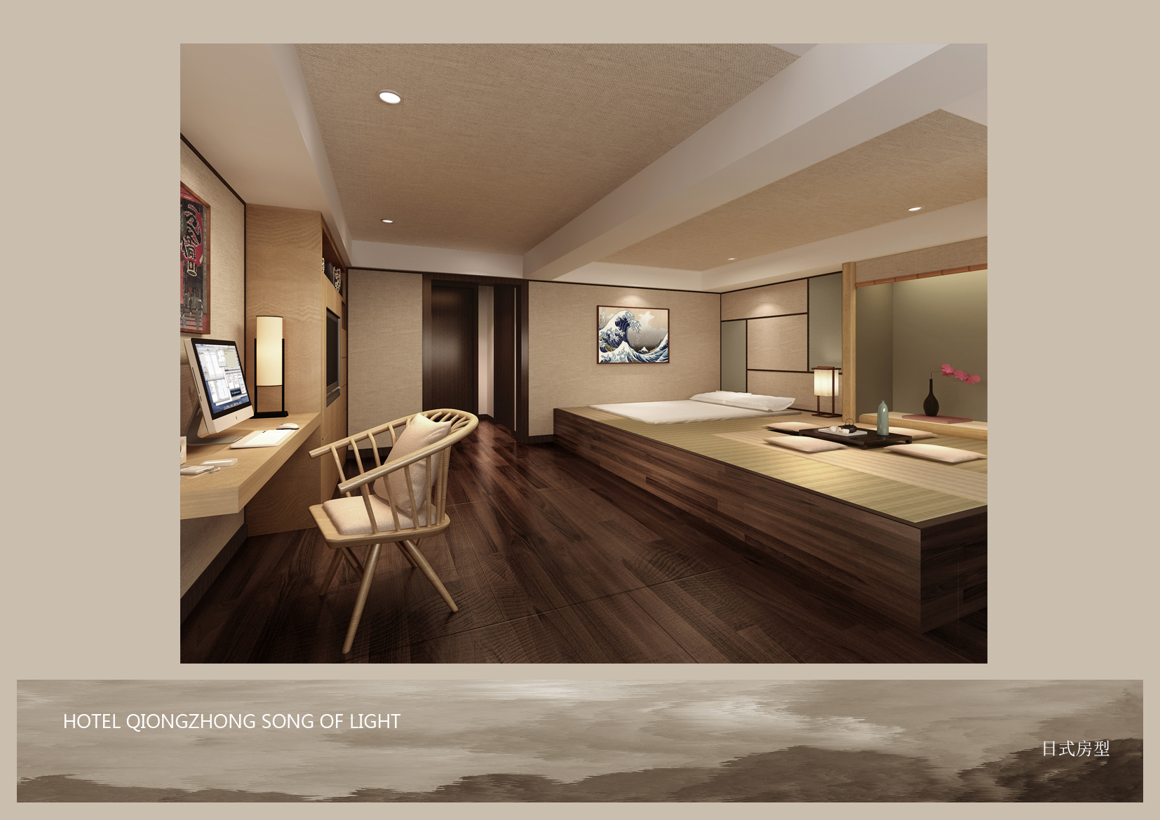 日式房型效果图.jpg