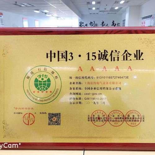 中國3.15誠信企業