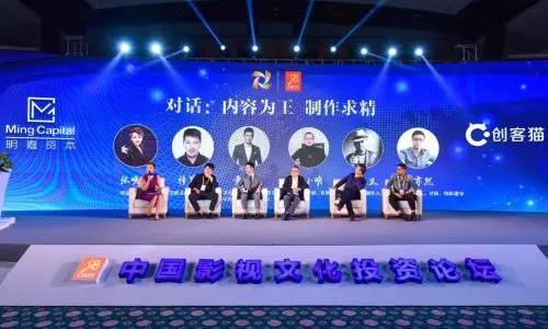 """美感传媒受邀嘉宾参加""""上海大成影视文化体育行业论坛"""""""