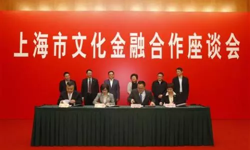 上海市文化金融合作座談會--上海市文化產業小額貸款發起設立-美感簽約