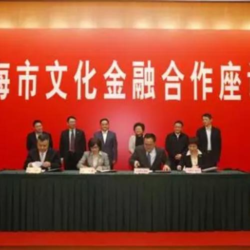 上海市文化金融合作座谈会--上海市文化产业小额贷款发起设立-美感签约