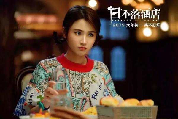 美感传媒携手开心麻花《分分时时彩计划预测酒店》将于2019年后续择档上映