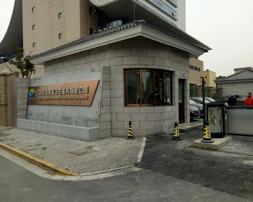 上海宝谊环境卫生服务有限公司