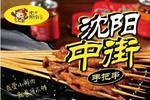 【BFE参展品牌】'沈阳中街手把串',撸不够的东北老味道!
