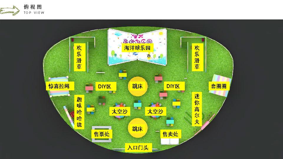 华侨城亲子游园会_Page_05.jpg