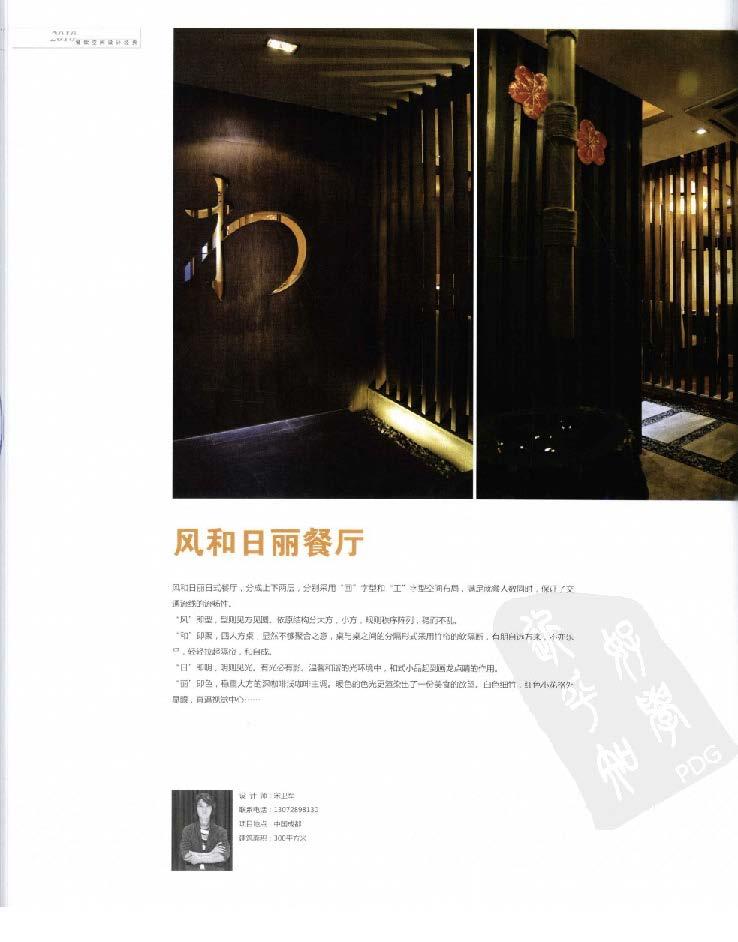 2010餐饮空间设计经典_Page_298.jpg
