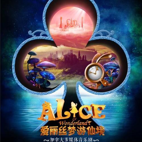 裸眼3D音樂劇《愛麗絲夢游仙境》