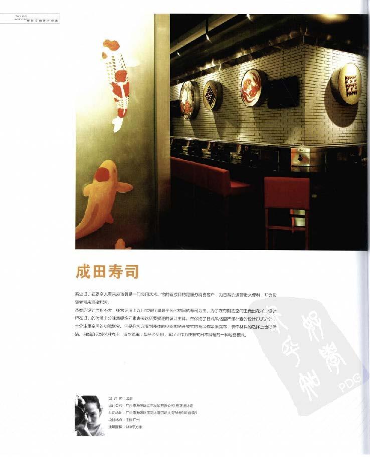 2010餐饮空间设计经典_Page_306.jpg