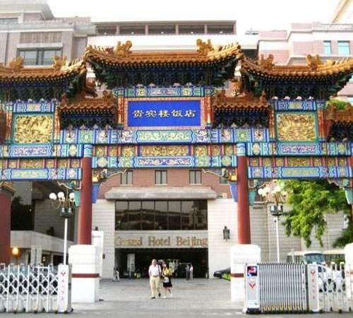 北京贵宾楼饭店