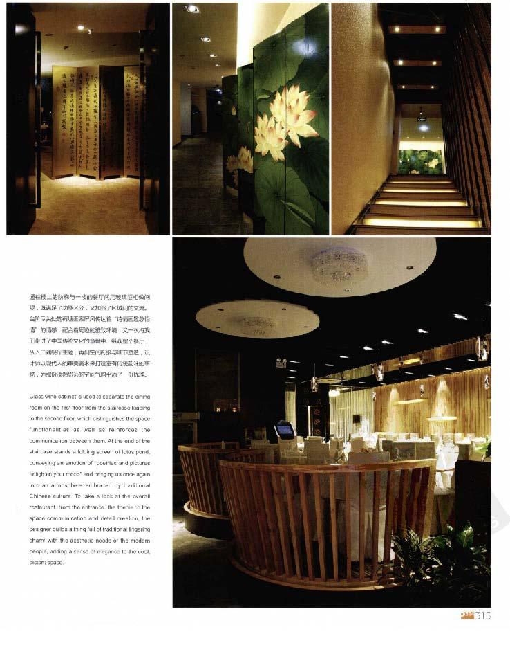 2010餐饮空间设计经典_Page_319.jpg