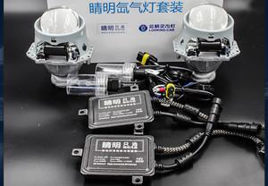 「睛明定制套装」蓝精灵定制海拉双光透镜+5500K氙气灯+快启安定器