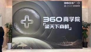 【活动快报】2019.3.22 360商学院·聚天下商机