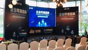 【活动快报】2019.3.21企业可信百科+360搜索 建筑行业专场新客户会