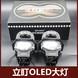 「立盯智能LED车灯」立盯OLED双光透镜狗亚是什么app8模组