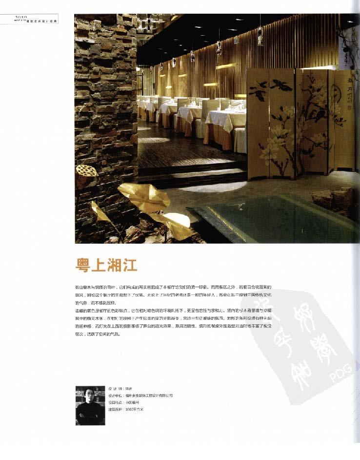 2010餐饮空间设计经典_Page_312.jpg
