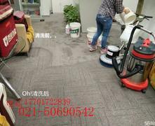 办公室地毯清洗 上海专业地毯清洗公司