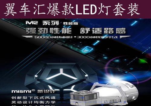 米石二代酷动版LED双光透镜M2智能汽车大灯透镜改装LED透镜升级