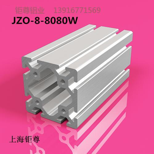 JZO-8080W