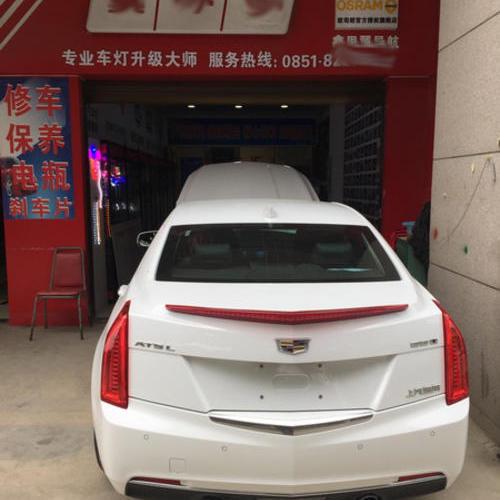 贵州翼车汇改灯凯迪拉克ATS改装LED大灯给你想要的光明