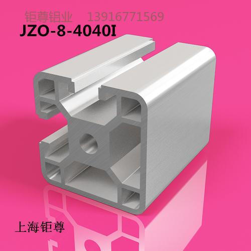JZO-4040I