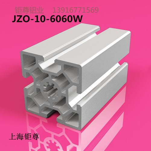 JZO-6060W