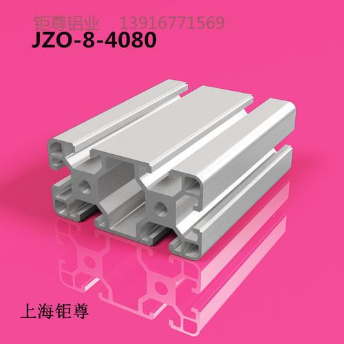 JZO-4080