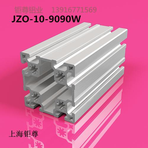 JZO-9090W
