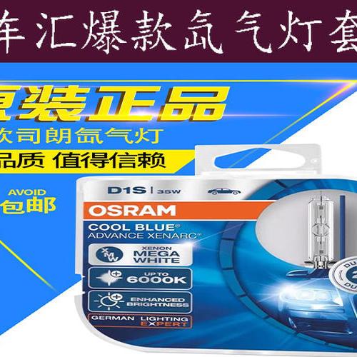 贵阳欧司朗氙气灯灯泡35W CBA系列6000K D1S D2S D3S D4S纯白光