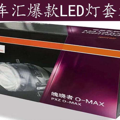 欧司朗(OSRAM)魄晓者LED双光透镜O-MAX(美规)