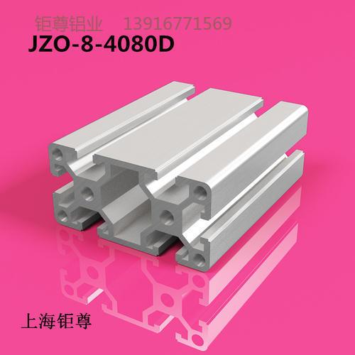 JZO-4080B