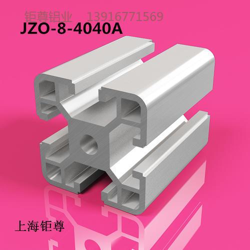 JZO-4040A