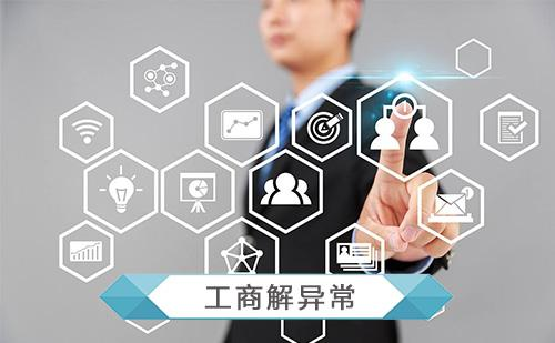 上海注销公司流程不适合简易注销程序的情形
