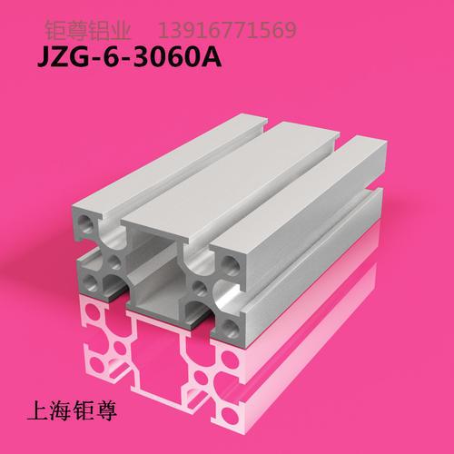 JZG-3060A
