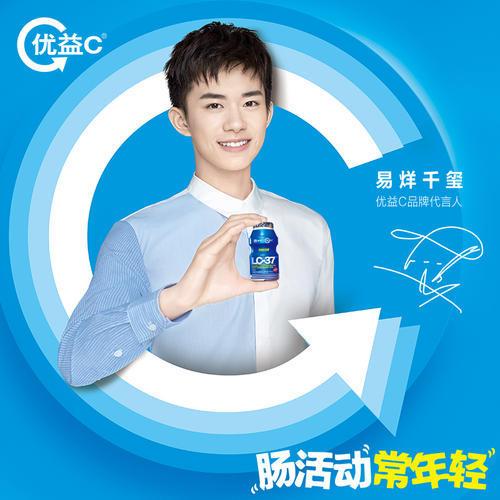 蒙牛易烊千玺优益C500亿活菌型乳酸菌饮品饮料新日期原味酸奶包邮