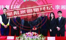 主持人李湘代言费,怎么找李湘代言广告?