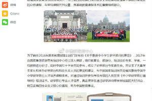 关于《中小学研学旅行辅导师》今日头条新闻刊登