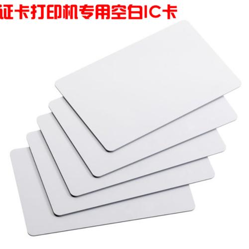证卡打印机专用IC卡芯片卡IC白卡感应卡