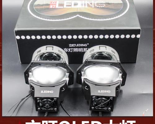 【热销】立盯oled透镜智能车灯LED大灯改装