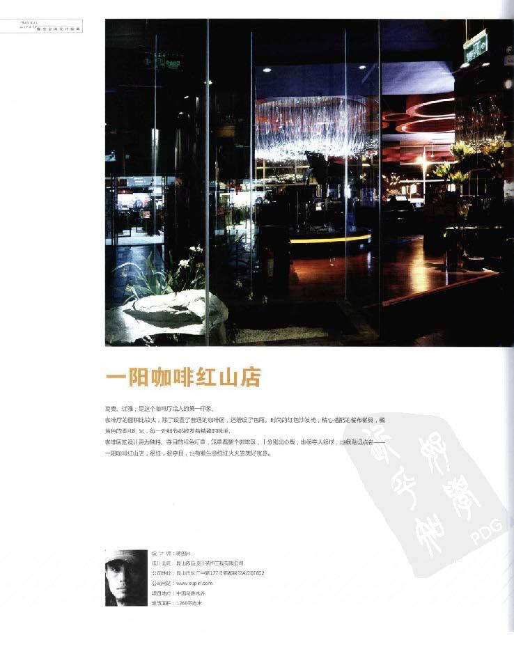 2010餐饮空间设计经典_Page_332.jpg